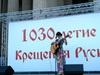 Концерт, посвящённый 1030-летию Крещения Руси, Казанский  собор, 28 июля 2018 г., Санкт-Петербург